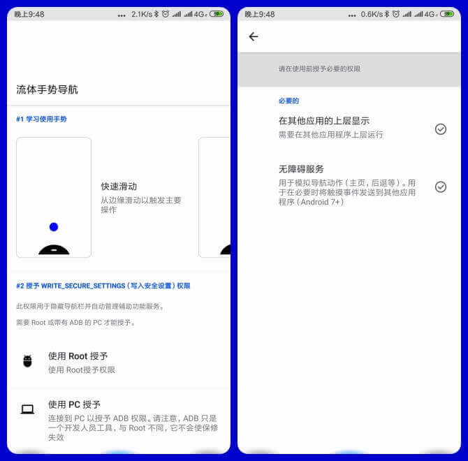Fluid Navigation Gestures Pro「Fluid NG Pro」v2.0-beta7 for Android 直装付费专业版 —— 给您的 Android 设备赋予新的外观和酸爽手势体验-返回, 滑动并保持, 流体手势导航, 流体手势, 快速滑动, 导航栏, 导航, Fluid NG Pro, Fluid NG, Fluid Navigation Gestures Pro, ADB