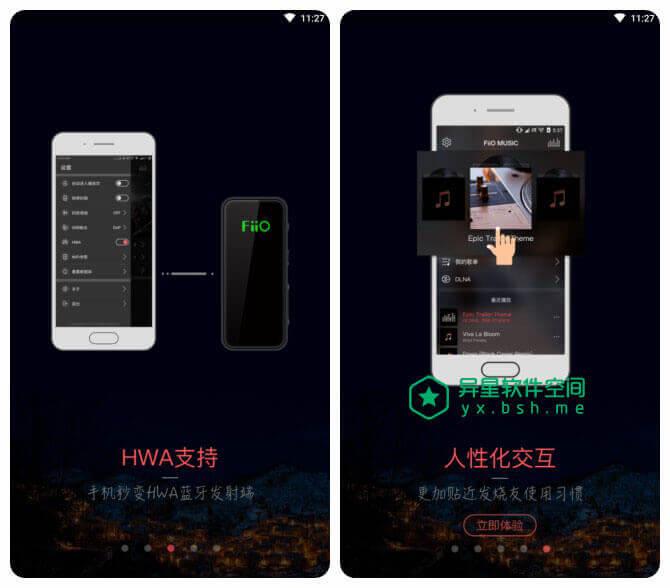 飞傲音乐 v1.1.0 for Android Google Play 版 —— 专为手机解码和耳放设计的本地音乐播放器-飞傲音乐, 飞傲,音乐, 音乐播放器, 硬解, 歌曲, 播放器, LHDC, HWA, DSD硬解, DSD源码, DSD