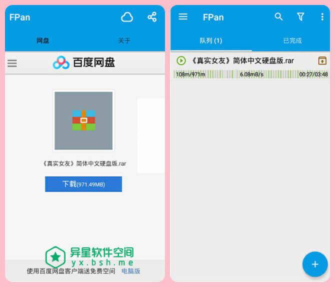 Fpan v1.0.1 for Android 清爽版 —— 专为下载百度网盘资源而生 /速度可高达9M/S-高速, 网盘资源, 百度网盘, 下载, F盘, Fpan, ADM