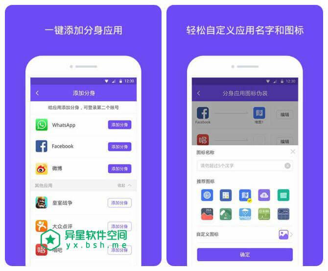 分身大师 v2.7.4 for Android 直装解锁高级版—— 360官方出品,轻松实现社交聊天APP、游戏双开-游戏, 多开应用, 多开, 双开, 分身大师, 分身, 360