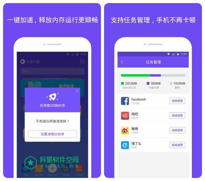 分身大师 v2.7.7 for Android 直装解锁高级版—— 360官方出品,轻松实现社交聊天APP、游戏双开-游戏, 多开应用, 多开, 双开, 分身大师, 分身, 360