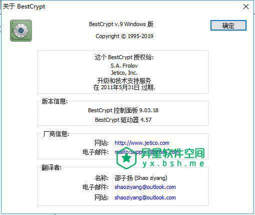 Jetico BestCrypt v9.03.18 破解简体中文注册版 —— 简单易用的硬盘分区加密软件 / 支持U盘/移动硬盘-虚拟分区, 移动硬盘加密, 移动硬盘, 硬盘加密, 加密, 分区, U盘加密, U盘, Jetico, container, BestCrypt
