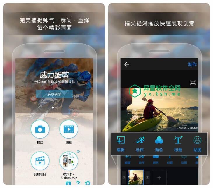 威力酷剪 v3.2.1 for Android 直装付费解锁版 —— 专为运动摄影玩家量身打造的视频创作软件-音乐, 酷剪, 运动摄影, 运动, 视频创作, 视频, 裁剪, 背景, 摄影, 威力酷剪, 剪辑, ActionDirector