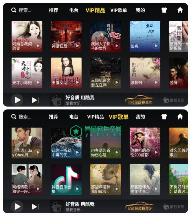 酷我音乐 v5.0.0.4 for Android 直装解锁VIP 车机版 —— 法拉利、蝰蛇音效随意更换使用,VIP 精品歌单尽情播放-音效, 音乐播放器, 音乐, 酷我音乐, 酷我, 车机版, 蝰蛇音效, 蝰蛇, 电台, 法拉利, 汽车, 歌曲, 歌单
