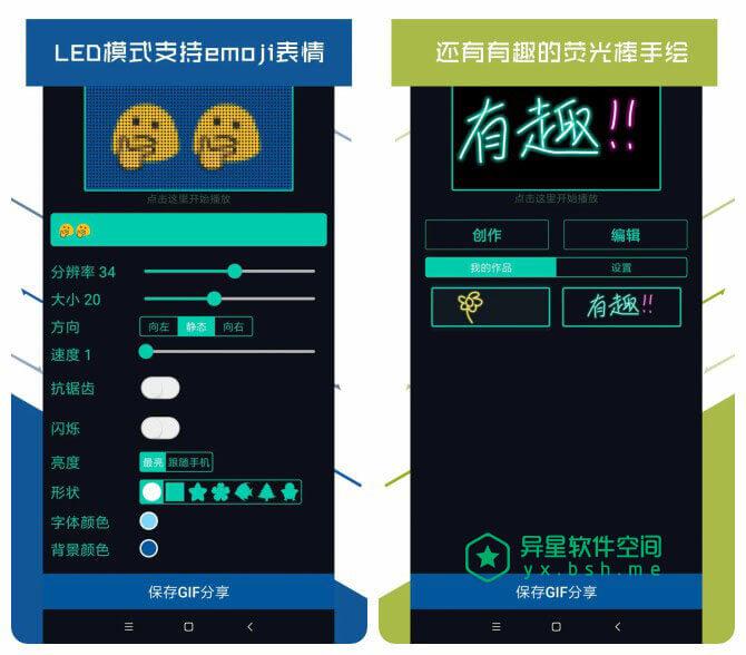 LED显示屏「LED Scroll Pro」v4.4.5 for Android 直装付费专业版 —— 可以全方位测试设备 LCD / OLED 屏幕的应用-显示屏, 手绘, 字幕, 字体, 图案, LED显示屏, LED字幕, LED 屏幕, LED