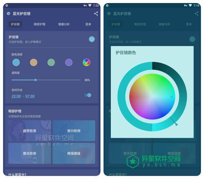 蓝光护目镜 v3.3.2.0 for Android 直装去广告高级版 —— 调节屏幕光线减少蓝色光伤害 / 保护眼睛-视力, 蓝光护目镜, 蓝光, 眼睛, 眼保健, 散光, 护眼, 护目镜, 护目