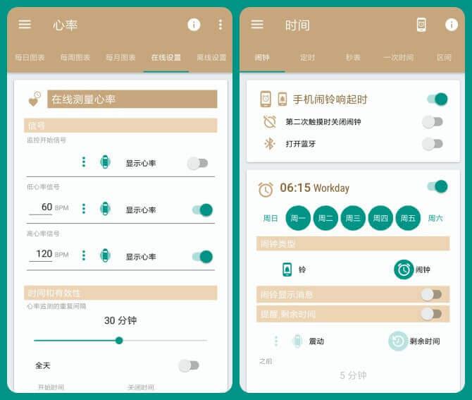 Mi Bandage v4.3.0 for Android 直装解锁高级版 —— 一款强大好用的小米、华米 Amazfit 手环增强工具-手环, 小米运动, 小米手环, 小米, 华米, Mi Bandage, Amazfit