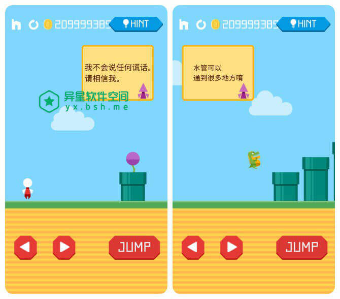 Mr.Go Home v1.3.1 for Android 破解无限金币版 —— 一款有点像超级马里奥有趣的烧脑游戏-马里奥, 聪明, 游戏, 动脑, 关卡, Mr.Go Home, Go Home