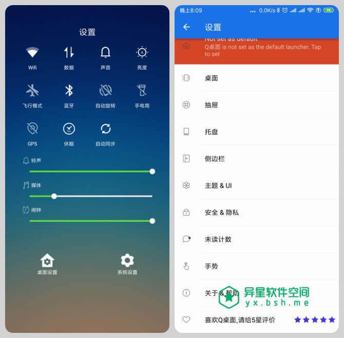 Q Launcher v6.0 for Android 直装解锁付费版 —— 模仿增强 Android™Q 10.0 原生桌面的主题桌面应用-美化, 桌面, 原生, Q桌面, Q启动器, Q主题, Q Launcher, Android™Q