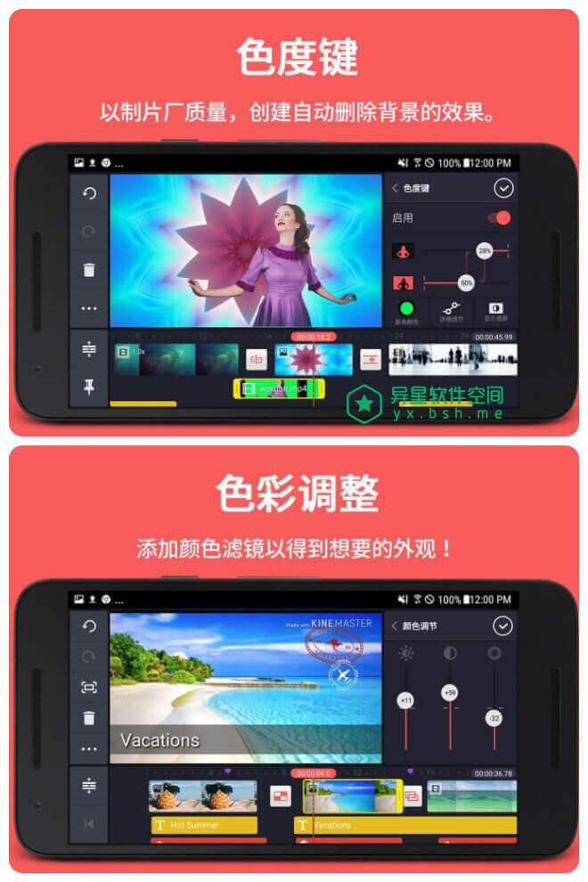 巧影「Kine Master」v4.10.17 for Android 直装已付费高级版 —— 一款功能齐全的安卓专业视频编辑器-贴纸, 视频, 裁剪, 背景音乐, 背景, 特效, 模板, 文本, 抠图, 手写, 录音, 巧影, 图像, Kine Master