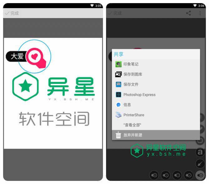 Skitch圈点 V2.8.5 for Android + v2.3.2.176 Windows 清爽最终版 —— 让用户为照片和图片添加图形标注的经典应用-箭头, 照片, 标注工具, 标注, 文档, 圈点, 图章, 图片, 图形标注, Skitch, Evernote