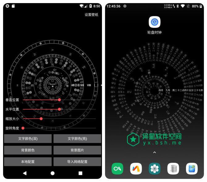 时间轮盘 v2.32 for Android 直装清爽版 —— 抖音上超火爆的吊炸天桌面炫酷动态壁纸应用-轮盘时钟, 轮盘, 时间轮盘, 时间, 时钟屏保, 时钟, 屏保, 壁纸, 动态壁纸, 动态