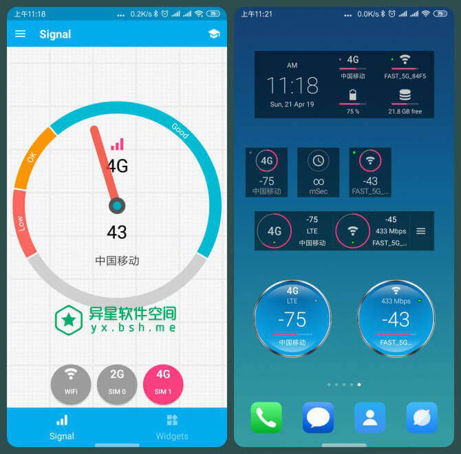 Signal Strength v22.0.6 for Android 直装付费高级版 —— 一款数据网络和WiFi信号强度检测应用-移动数据网络, 检测, 数据网络, 信号强度检测, 信号强度, WiFi信号, WiFi, Signal Strength