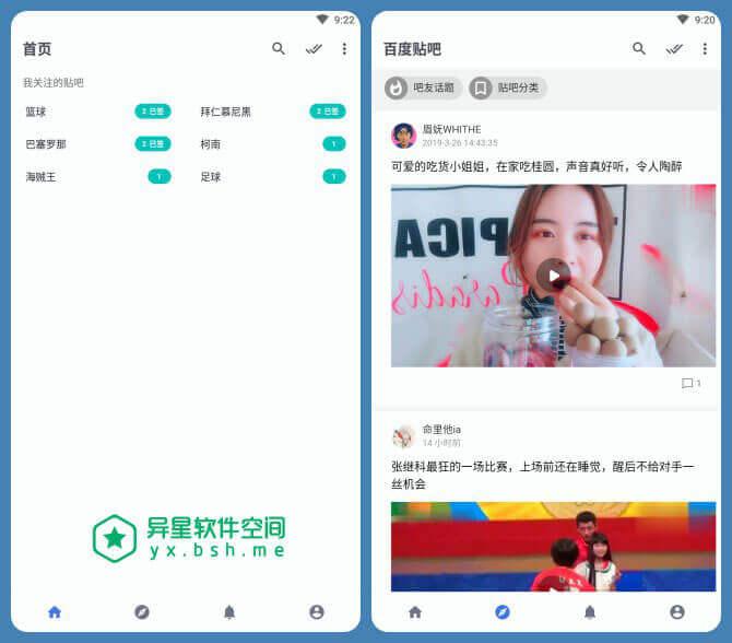 贴吧Lite v3.6.2 for Android 精简清爽版 —— 第三方百度贴吧客户端应用 / 闹心的一切统统消失-阅读, 轻量, 贴吧Lite, 贴吧, 话题, 社交, 百度贴吧, 沉浸阅读, 极简, 无广告, 小巧, 分类