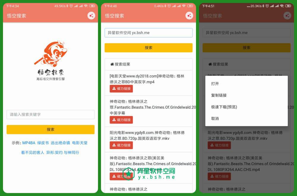 悟空搜索 v2.3.1 for Android 直装解锁会员版 —— Android 一款强悍、好用的磁力搜索工具应用-磁力搜索, 磁力, 电视, 电影, 文档, 搜索, 悟空磁力搜索, 悟空搜索, 悟空, 小说