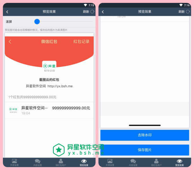 微商秀图宝 v8.7.5 for Android 直装VIP版 —— 一款专门为做微商的用户开发的做图、秀图应用-账单, 秀图宝, 支付宝账单, 支付宝, 微商秀图宝, 微商, 微信账单, 微信聊天, 微信红包, 微信