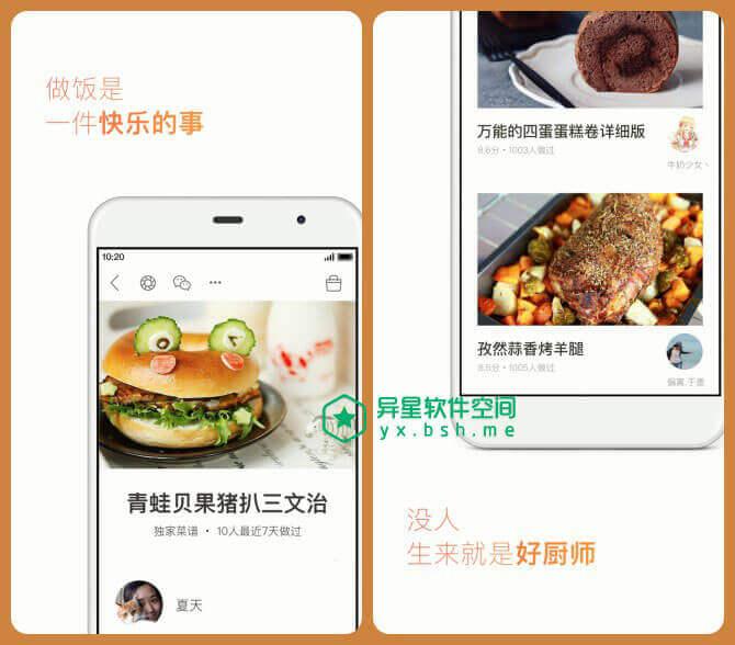下厨房 v6.8.5 for Android 直装去广告破解版 —— 中文菜谱更全、人气更高的美食社区应用-食材, 菜谱, 美食, 教程, 大厨, 厨房, 厨师, 做饭, 做菜, 下厨房