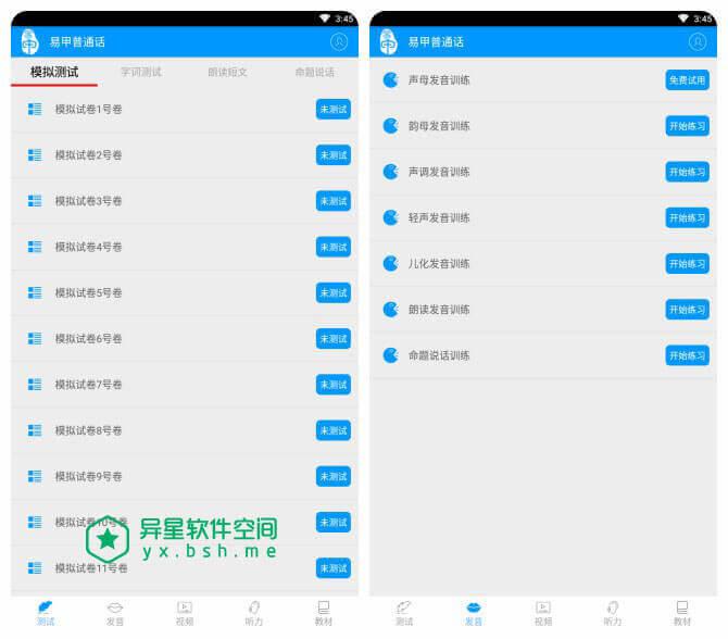 易甲普通话 v2.10.0 for Android 直装付费会员版 —— 为普通话学习和测试而开发 / 普通话学习、考级神器-