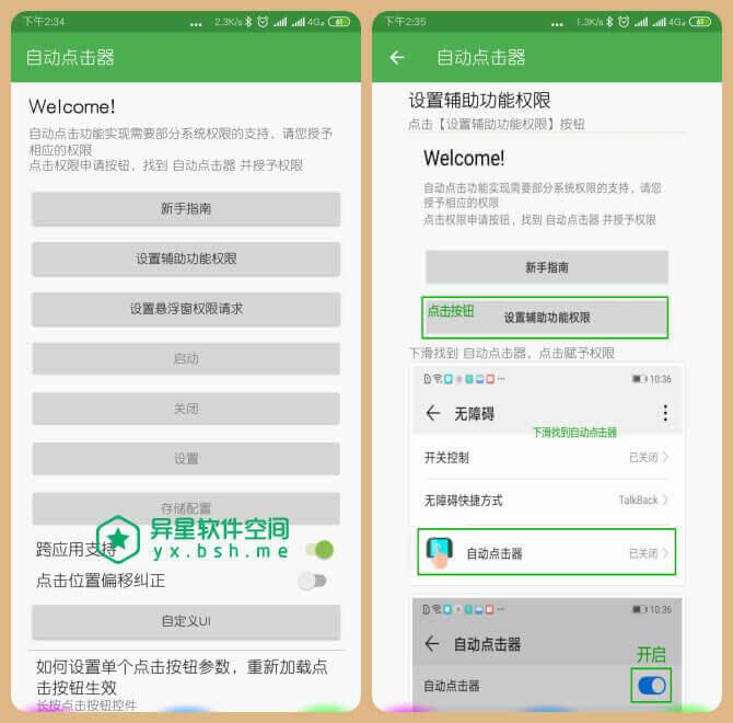 自动点击器 v1.1.1 for Android 去广告清爽版 —— 一款帮助您自动点击屏幕的应用工具-重复点击, 重复次数, 辅助, 自动点击器, 点击器, 点击