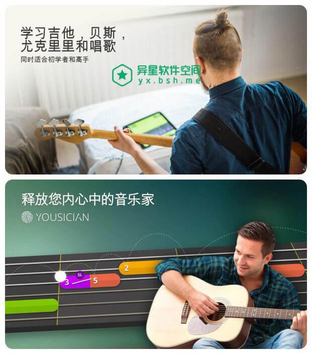 Yousician v3.7.0 for Android 直装破解高级版 —— 教您轻松学习弹奏吉他、贝斯、尤克里里、钢琴等乐器-音乐教师, 钢琴, 贝斯, 课程, 视频教学, 视频, 演奏, 教学, 尤克里里, 学习, 吉他, 乐曲, 乐器, Yousician