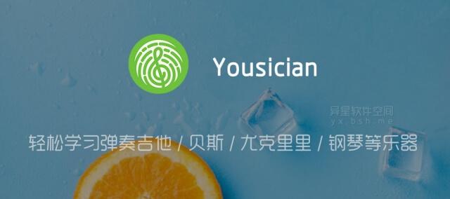 yousician 破解 版