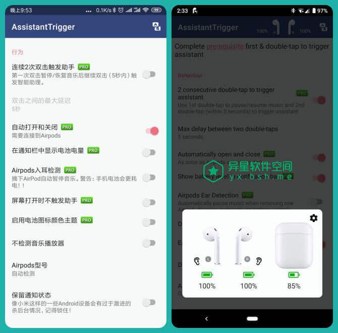 Assistant Trigger「Airpods电量显示」v4.9.2 for Android 直装汉化解锁专业版 —— 一个可以在手机上可显示Airpods电池电量的应用-电量, 电池, 智能助理, 显示, AirPods