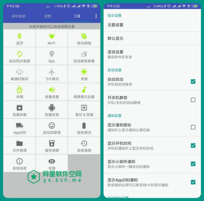 安卓助手 v23.60 for Android 直装付费版 —— 18大功能助您轻松,高效的管理您的Android手机-省电, 监控, 电池, 清理, 安卓助手, 安卓, 内存, 优化, CPU