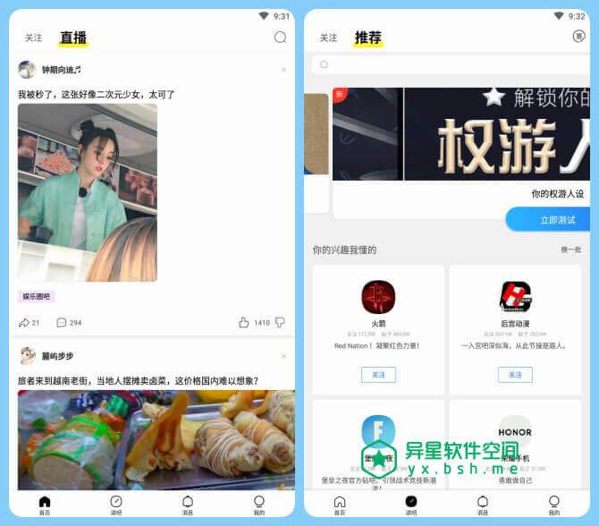 百度贴吧 v10.2.8.0 for Android 直装去广告清爽版 —— 兴趣主题聚合志同道合者的互动平台-贴吧, 社区, 百度贴吧, 百度, 兴趣
