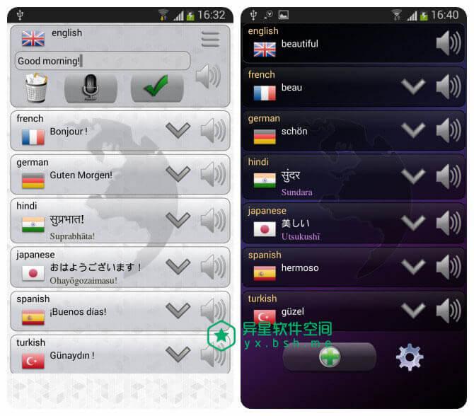 多国语言翻译器 v1.39 for Android 直装去广告版 —— 支持100+种语言的超强文本、语音翻译应用-语音翻译, 语音, 语言翻译器, 翻译器, 翻译, 短语, 文本, 多国语言翻译器, 句子, 单词