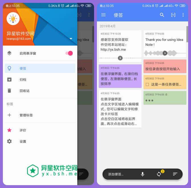 Idea Note v2.8.2 for Android 直装完美破解版 —— 语音笔记、语音便签,快速记录您的想法-语音笔记, 语音, 胶囊便签, 胶囊, 笔记, 便签, Idea Note