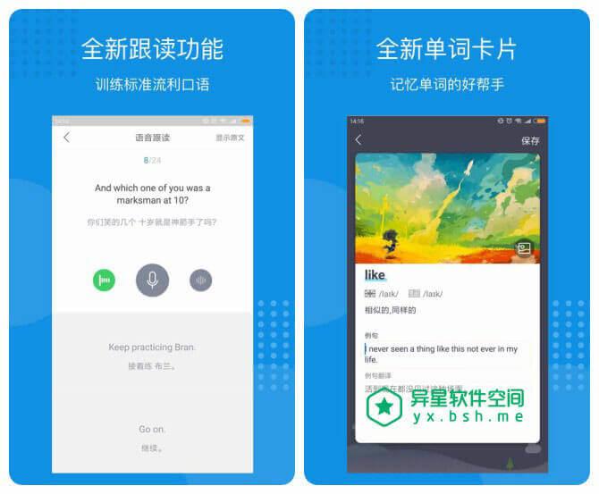 每日英语听力 v8.8.5 for Android 直装破解VIP版 —— 一个专为英语学习者打造的学习教育应用-跟读, 英语听力, 英语, 每日英语听力, 教育, 学习, 听力, 单词