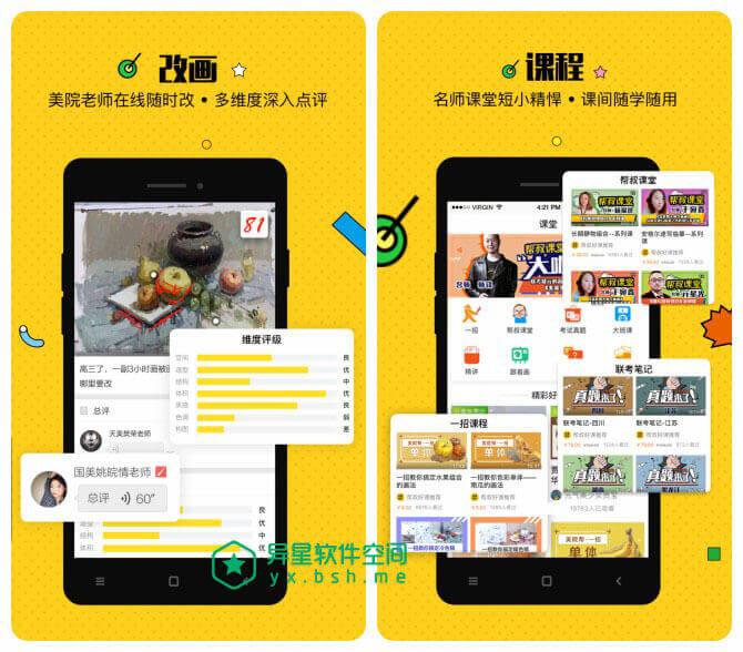 美院帮 v4.1.0 for Android 直装破解版 —— 美术生的在线画室,专业美术交流学习平台-评画, 美院帮, 美院, 美术学习, 美术, 素材, 画画, 画室, 在线画室, 作画