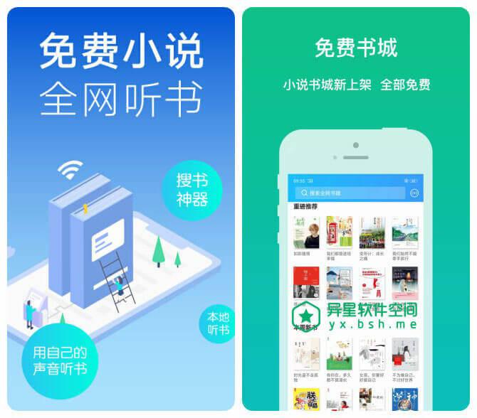 听书神器 v3.0.5 for Android 去广告清爽破解双版 —— 一款炒鸡好用免费听书听书阅读应用-阅读, 语音, 讯飞, 搜书, 听书神器, 听书, 主播