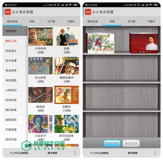 小人书大本营 v10.0.2 for Android 直装破解VIP版 —— 专为小人书(连环画)爱好者打造的小人书阅读程序-阅读, 连环画, 画本, 画册, 小人书, 图书, 书籍