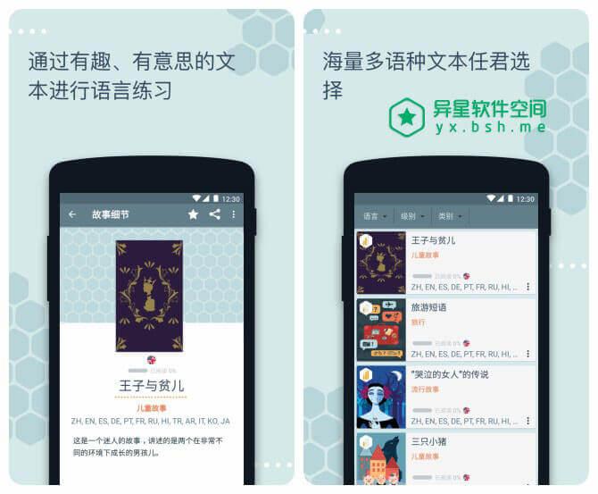 Beelinguapp「有声翻译」v2.715 for Android 直装解锁付费版 —— 一个便捷、简单的学习训练多种语言的应用-音频, 阅读, 语言, 英语, 翻译, 有声翻译, 教育, 学习, 单词, Beelinguapp