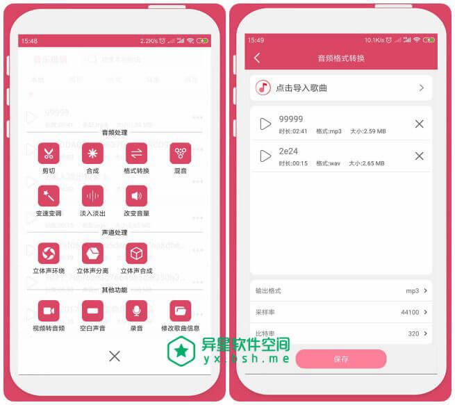 音乐剪辑 v5.5.3 for Android 直装破解高级版 —— 功能强大、操作简单的音频剪辑制作应用-音频编辑, 音频混音, 音频拼接, 音频, 音乐剪辑, 音乐剪切器, 音乐剪切, 音乐, 格式转换, 变音, 变速, 剪辑, 剪切器