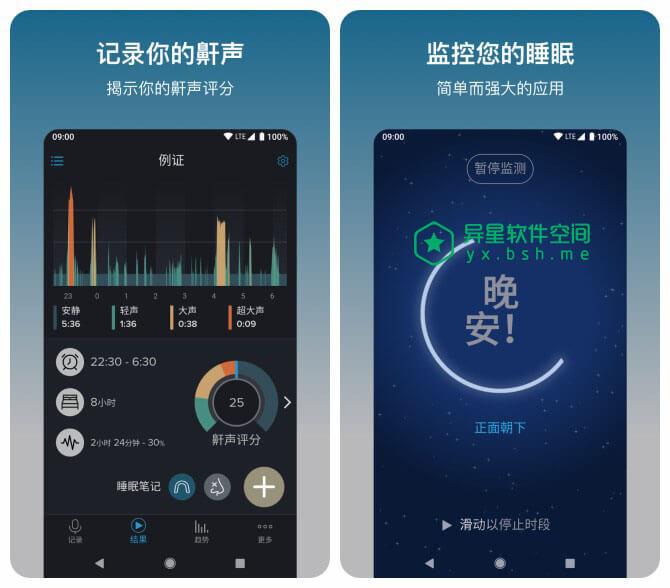 鼾声分析器「SnoreLab」v2.5.3 for Android 直装解锁高级版 —— 可录制、计量和跟踪您的鼾声,帮您找出减轻鼾声的有效方法的应用-鼾声, 跟踪, 计量, 治疗, 录制, 分析器, SnoreLab