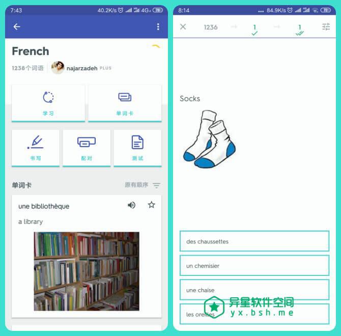 Quizlet v4.21.1 for Android 直装破解Plus版 —— 让您以最轻松的方式练习和掌握所学英语内容-词汇, 英语, 练习, 教育, 学习集, 学习, 单词卡, Quizlet