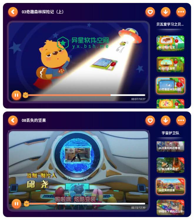 贝瓦儿歌 v7.0.0 for Android 完美破解VIP会员版 —— 专为0-8岁小朋友设计的儿童早教应用-贝瓦儿歌, 早教, 动画片, 动画, 儿童早教, 儿童, 儿歌