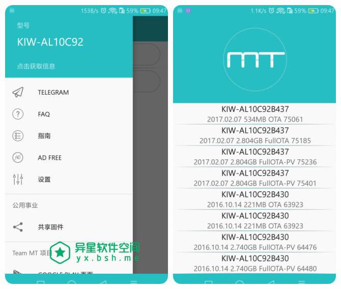 华为固件探测 v9.9.2 for Android 去广告捐赠版 —— 找到华为设备的最新固件并帮助安装-最新固件, 固件更新, 固件探测, 华为固件探测, 华为固件下载, 华为固件, 华为, 下载固件