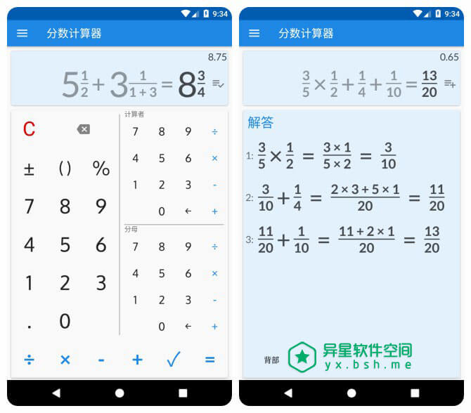 分数计算器 v2.9.0 for Android 直装破解付费版 —— 支持分数、小数、百分比和括号计算及步骤-计算器的分数,小数, 计算器, 百分比 分数操作, 数学计算器, 微积分, 小数计算器, 小数分数, 分数计算器 分数计算器, 分数