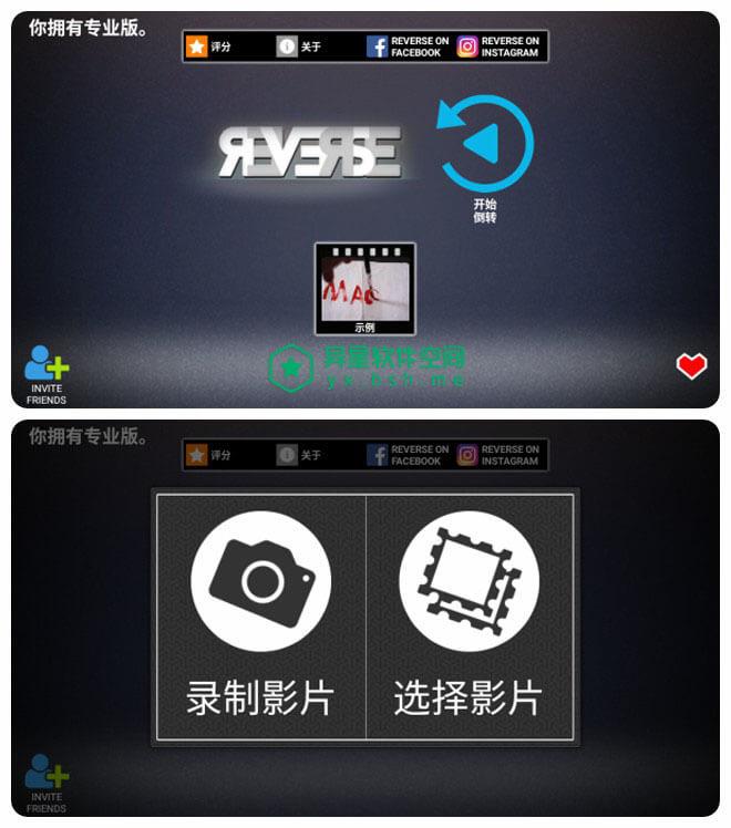 Reverse「反向影片」v1.4.0.40 for Android 直装去广告破解专业版 —— 可以帮您录制创建或编辑一个倒放视频的应用-视频, 影片, 录制, 录像, 反向影片, 反向, 倒转, 倒放, Reverse