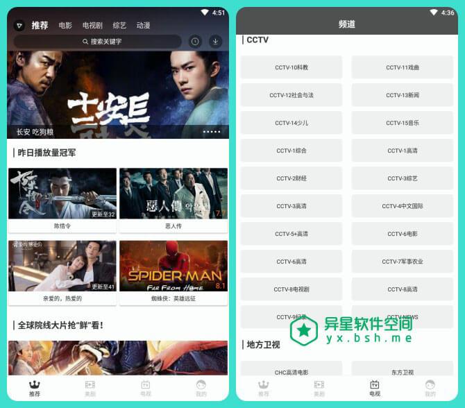 乐播影视 v1.9.4 for Android 直装去广告破解版 —— 国内外多家主流视频网站的精彩视频聚合应用-美剧, 电视频道, 电视直播, 电视剧, 电影, 影视, 动漫, 乐播影视, 乐播
