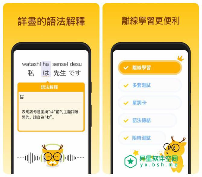 LingoDeerplus v2.57.0 for Android 直装解锁高级版 —— 轻松学习韩语、日语、英语、德语、葡萄牙语-韩语, 越南语, 葡萄牙语, 英语, 法语, 日语, 教育, 德语, 学习, 俄语, LingoDeer