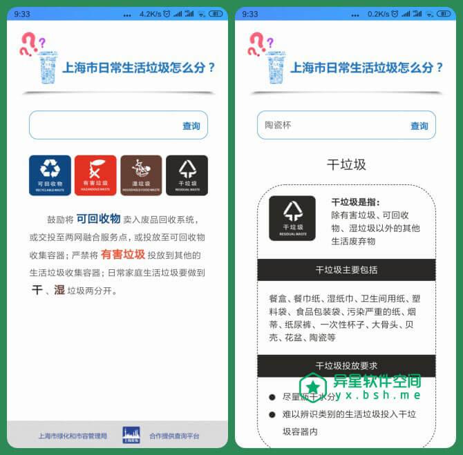 你是什么垃圾 v1.0 for Android 官方原版 —— 让您快速搜索找到并学会进行正确的垃圾分类-湿垃圾, 正确分类垃圾, 有害垃圾, 干垃圾, 如何分类垃圾, 垃圾分类, 垃圾, 可回收垃圾, 分类垃圾