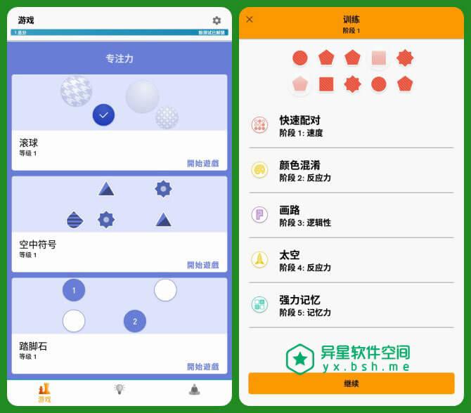 Memorado v2.0.8 for Android 直装破解VIP国际版 —— 有趣个性的锻炼,提高您的记忆力/注意力和反应能力-锻炼, 趣味, 记忆力, 训练, 脑力训练, 脑力游戏, 益智, 注意力, 有趣, 反应能力, 反应力, 个性化, Memorado