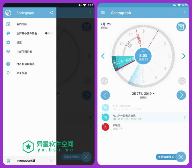 Sectograph Pro v5.19.1 for Android 直装解锁专业版 —— 一款个性、方便好用的计划和时间管理器应用-议程, 计划, 规划, 表盘, 时间规划, 时间管理, 时间, 日历, 圆形图表盘, 圆形图表, 任务列表, 任务, 事务, 事件, Sectograph