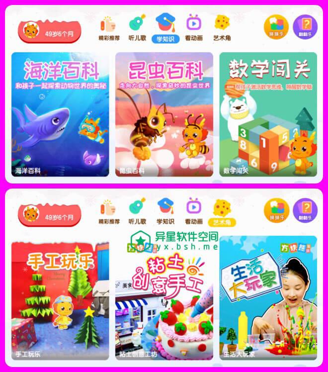 小伴龙动画屋 v1.3.3 for Android 直装破解VIP会员版 —— 专为学龄前儿童设计的陪伴式早教视频应用-