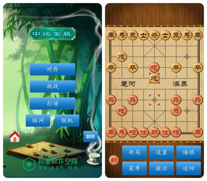 中国象棋 v1.72 for Android 去广告清爽版 —— 界面精美,棋力强大,功能丰富的中国象棋应用-象棋, 益智, 棋谱, 对弈, 中国象棋