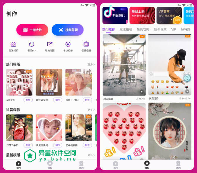 指尖特效 v3.7.0 for Android 去广告破解版 —— 拥有丰富视频素材模板的特效视频制作应用-音效, 转场, 贴纸, 视频, 素材, 特效视频, 特效, 滤镜